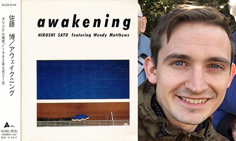 'Awakening', released 1982 by Hiroshi Sato (left), Christopher Mapleston (right)